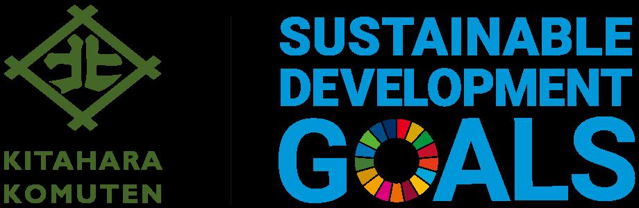 株式会社北原工務店は持続可能な開発目標(SDGs)を支援しています