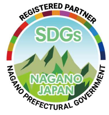 長野県SDGs推進企業ロゴ