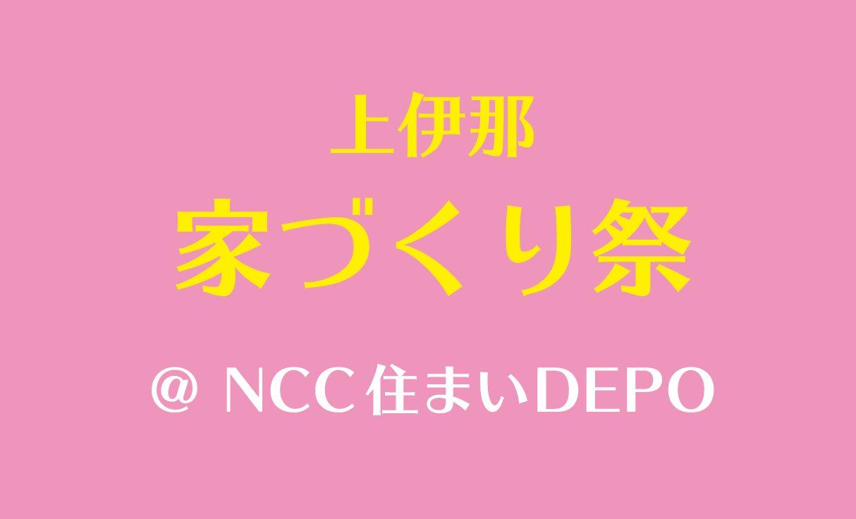 上伊那家づくり祭_20200215-16